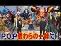 【合成】ワンピースフィギュアの世界に入ってみた!ワーコレ、P.O.Pになった~(後編)