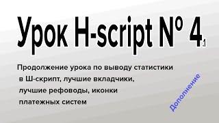 Дополнение к уроку №4 по h-script, вывод статистики