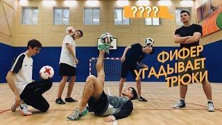 ФИФЕР УГАДЫВАЕТ ТРЮКИ /// ЧЕЛЛЕНДЖ с Колей ЛАКЕРОМ (ШОУ ЛАКЕРА)