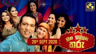Hitha Illana Tharu ll හිත ඉල්ලන තරු  ll 2020-09-20