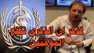 صدق المنادي ابو علي الشيباني  يوم 12/26 حدث عالمي / اين البهائم والحمير الذين ضحكوا على المنادي