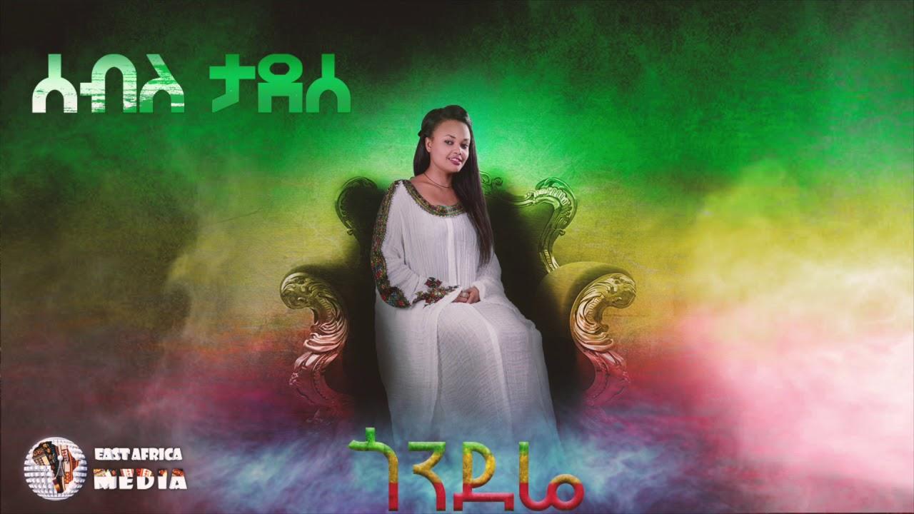 Seble Tadesse - Gondere ጎንደሬ (Amharic)