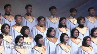 주 날 인도하시네 (분당우리교회 1부찬양대, 2010-12-05)