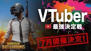 [LIVE] 【PUBG】VTuberPUBG大会の応募始まりました!【VTuber】