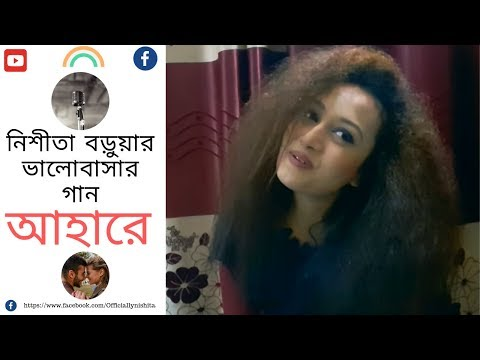 Selfi Video Song Ahare By Nishita Barua
