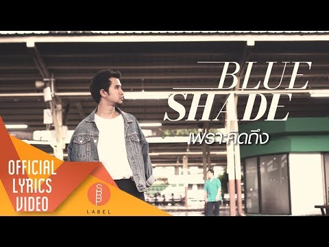 Blue Shade  เพราะคิดถึง Because I Miss You    Lyrics