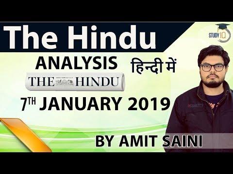 7 January 2019 - The Hindu Editorial News Paper Analysis [UPSC/SSC/IBPS] Current Affairs