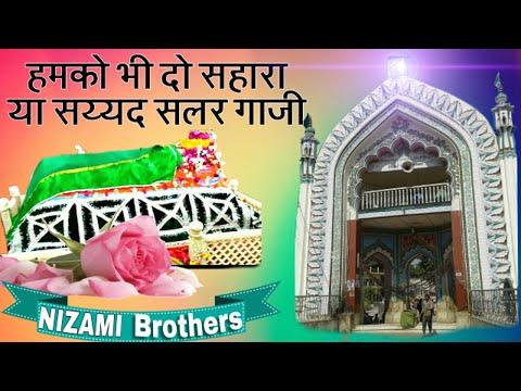 New qawwali 2018 hum ko bhi Do Sahara Sayyed Salar gazi gazi sarkar ki qawali  islamic songs 💚👌🎶