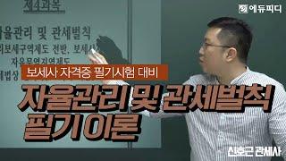 [에듀피디] 보세사 자격증 시험대비 자율관리 및 관세벌…