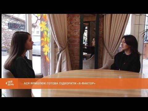 Криворожанка Ася Ярмолюк готується до наступного етапу телешоу «Х-фактор»