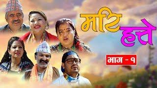 Marihatte | मरिहत्ते | Comedy Serial | Episode-1| Vibes Creation Official | Nepali Comedy Movie