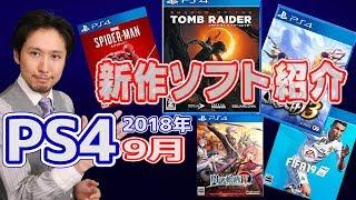 【PS4新作ソフト紹介】9月は神ゲーが沢山発売される!!【おすすめタイトル】 thumbnail