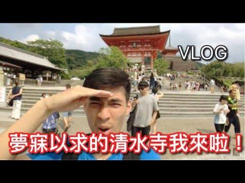 大阪京都自由行Day4—清水寺周邊真的讓我受不了啊!【小馬 】