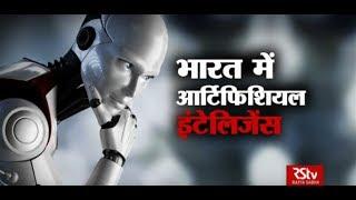 RSTV Vishesh – May 8, 2018: Artificial Intelligence - AI in India  | भारत में आर्टिफिशियल इंटेलिजेंस