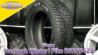 Hankook Winter i Pike RS2 W429