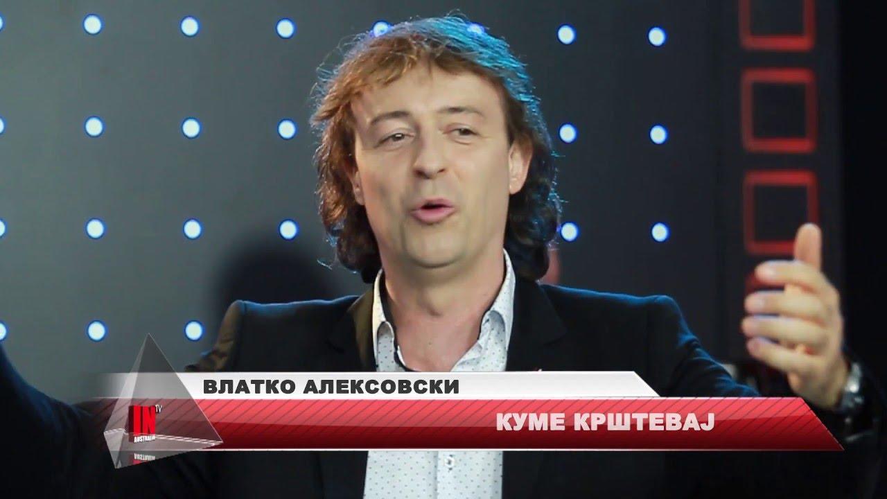 Vlatko Alkeksovski- Kume krstevaj  INTV