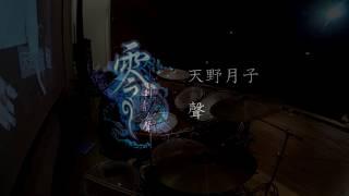 天野月子- 聲零~刺青ノ聲~ エンディング曲第一年學爵士鼓, 第一首成發曲...