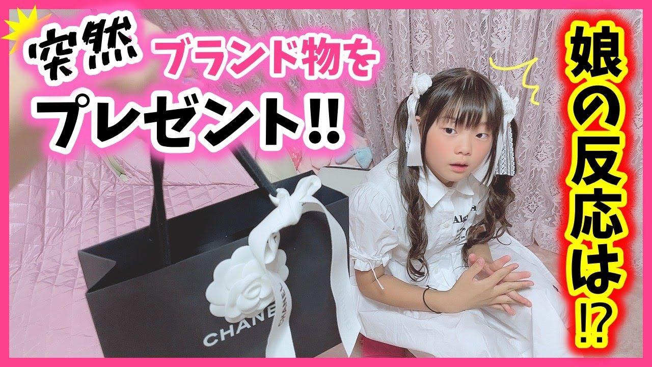 小学生の娘に何もない日に突然ブランド品をプレゼント!!→娘の反応は…??【モニタリング】