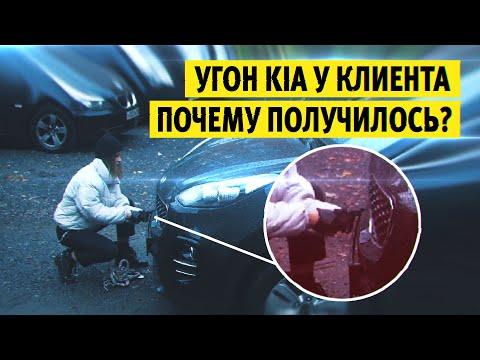 Реальная история угона Киа Спортейдж у клиента. Угон Kia Sportage