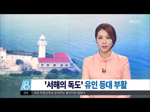 [대전MBC뉴스]격렬비열도, 22년 만에 유인등대 부활