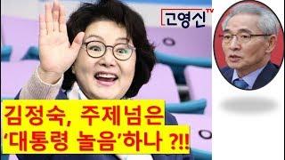 [고영신TV] 김정숙, 주제넘은