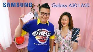 พี่หลามรีวิว Samsung Galaxy A30 และ A50