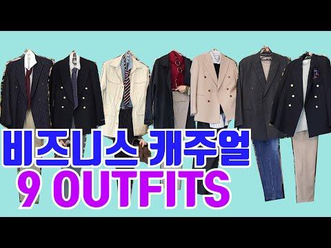 남자 비즈니스 캐주얼 9가지 쉬운 코디 20대부터 60대까지 (ft.스타일리스트 배선영)