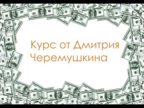 """Курс Д.Черемушкина """"Секреты скальпинга на рынке FORTS"""". Скачай бесплатно!"""