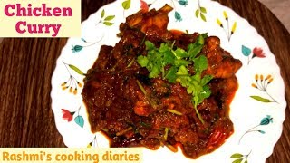Chicken Curry Recipe/Chicken Recipe/Easy Chicken Recipe