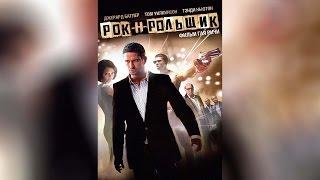 Рок-н-рольщик (2009)