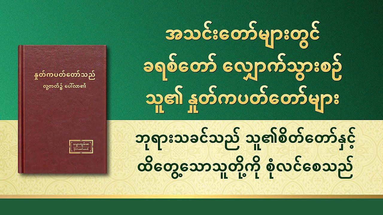 ဘုရားသခင်၏ နှုတ်ကပတ်တော် - ဘုရားသခင်သည် သူ၏စိတ်တော်နှင့် ထိတွေ့သောသူတို့ကို စုံလင်စေသည်