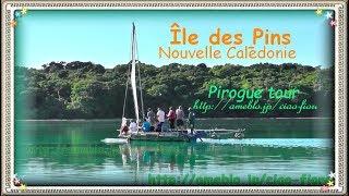 ニューカレドニア 「イルデパンの風」 Pirogue tour ピローグツアー : Île des Pins  / La Nouvelle Calédonie/JOURNEE PIROGUE