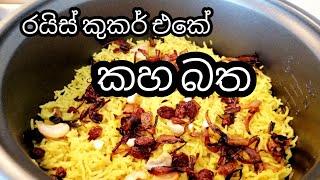 කහ බත,බර වනන නතව,ඇටටකණ වනන නතවkaha bathayellow rice recipe sri lanka.