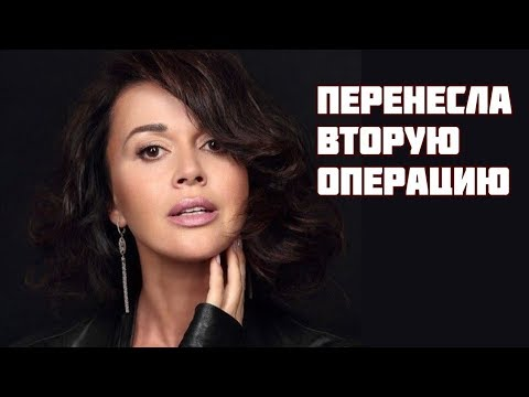 Анастасия Заворотнюк перенесла вторую операцию
