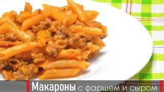 Макароны с фаршем и сыром. Макароны с мясом.Macaroni and meat.