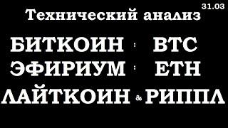 КРИПТОВАЛЮТЫ.: технический анализ биткойн, BTC,эфириум, Eth, лайткоин, риппл  31.03.20 Трейдинг