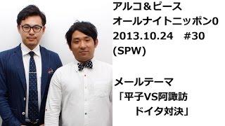 テーマ 「平子VS阿諏訪ドイタ対決」、アルコ&ピースANN0 2013年10月24...