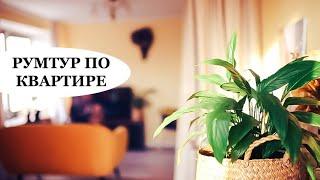 РУМТУР  Как захламили квартиру за год - Senya Miro