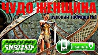 Чудо женщина (2017) Русский трейлер №1 + ссылка