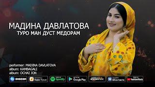 Мадина Давлатова - Туро ман дуст медорам (Клипхои Точики 2020)