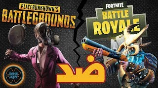 الفرق بين فورت نايت وببجي PUBG vs Fortnite | ببجي افضل من فورت نايت؟