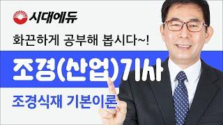 시대에듀_조경산업기사 조경식재 기본이론_01(김근성T)