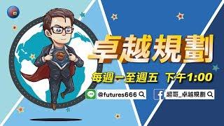 2018/08/01 卓越規劃 葉良超  道瓊指數,將如何演變?(2)