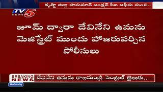 టీడీపీ నేత దేవినేని ఉమను రాజముండ్రి సెంట్రల్ జైలుకు తరలించనున్న పోలీసులు  | TV5 News Digital