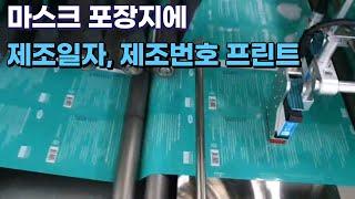 마스크 비닐 포장지에 제조일자 날짜 프린트, 인쇄, 제…