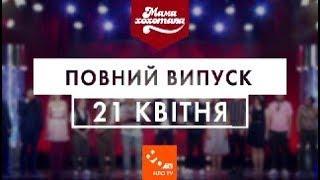 Мамахохотала | 10 сезон. Випуск #3 (21 квітня 2019) | НЛО TV