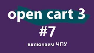 Уроки CMS OpenCart 3 для новичков. #7 - включаем ЧПУ.