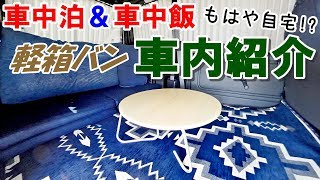 【Vehicle Night】minicar Recreationalvehicle Interior equipment【Car meal】