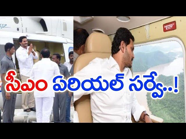 AP CM Jagan To Visit Devipatanam Today ... | Mahaa news