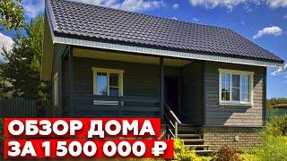 Уютный каркасный дом 6х8 метров / Каркасник европейского качества!